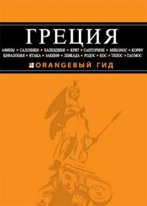 Путеводитель: Греция (И.Тимофеев, 2013)