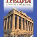 Путеводитель: Афины и материк Греции (2011)