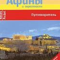 Путеводитель: Афины и окрестности (Клаус Бетиг, 2010)