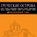 Путеводитель: греческие острова (Игорь Тимофеев, 2014)