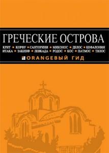 Путеводитель: греческие острова (И. Тимофеев, 2014)