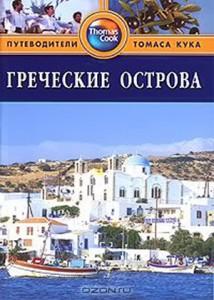 Путеводитель: греческие острова (Робин Голди, 2009)
