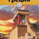 Путеводитель: Греция (Клаудия Кристофель-Криспин, 2013)
