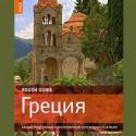 Путеводитель: Греция (Ланс Чилтон, 2009)
