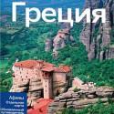 Путеводитель: Греция + отдельная карта Афин