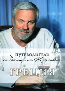 Путеводитель: Греция с Дмитрием Крыловым