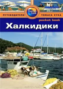 Путеводитель: Халкидики (Робин Голди, 2013)
