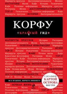 Путеводитель: Корфу (А. Белоконова, 2014)