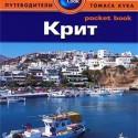 Путеводитель: Крит (2012)