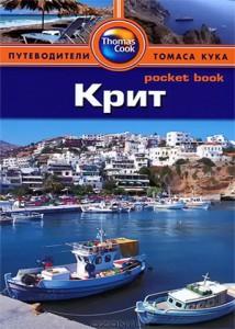 Путеводитель: Крит (Брайан Андерсон, 2012)