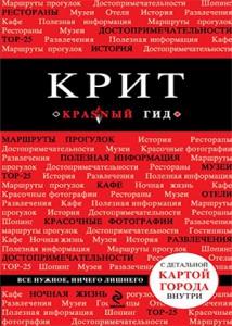 Путеводитель: Крит (Кульков Е., 2014)