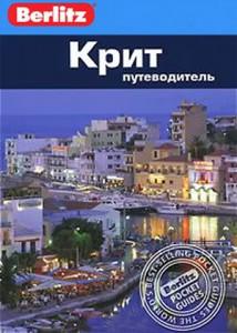 Путеводитель: Крит (Линдсей Беннет, 2011)