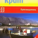 Путеводитель: Крит (Мориц Маурус, 2007)