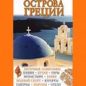 Путеводитель: Острова Греции (2009)