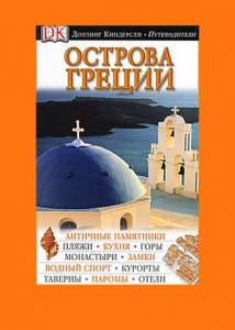 Путеводитель: Острова Греции (Стивен Конлин, 2009)