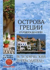 Путеводитель: Острова Греции. От Родоса до Корфу (2013)
