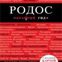 Путеводитель: Родос (Анна Киберева, 2014)