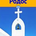 Путеводитель: Родос (Ф. Буриан, 2012)