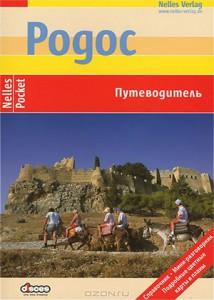 Путеводитель: Родос (Флориан Фюрст, 2013)