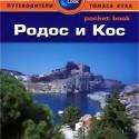 Путеводитель: Родос и Кос (Кристофер Райс, 2013)
