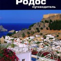 Путеводитель: Родос (Линдсей Бенет, 2012)