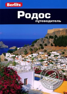 Путеводитель: Родос (Линдсей Беннет, 2012)
